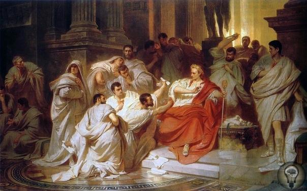 Что, если бы Цезарь не был убит Крови было бы меньше, но в истории Рима поменялось бы немногое. Что произошло Покончив с Помпеем и поочередно разгромив всех его активных сторонников, Цезарь