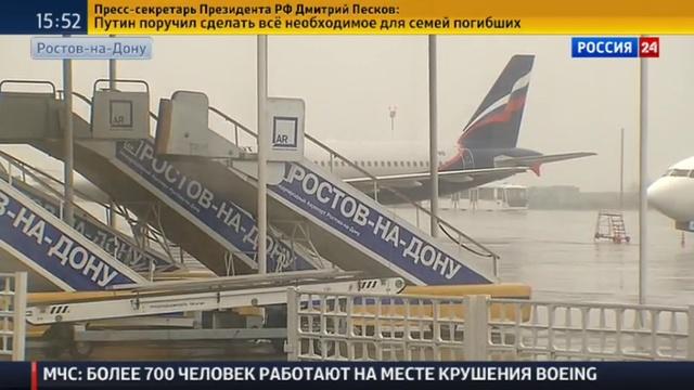Новости на Россия 24 • Боинг мог упасть из-за ошибки пилота, поломки или ветр