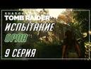 ИСПЫТАНИЕ ОРЛА ПУТЬ В ТАЙНЫЙ ГОРОД►Shadow of The Tomb Raider►9
