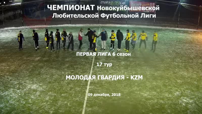 6 сезон Первая лига 17 тур Молодая Гвардия - KZM 09.12.2018 3-7