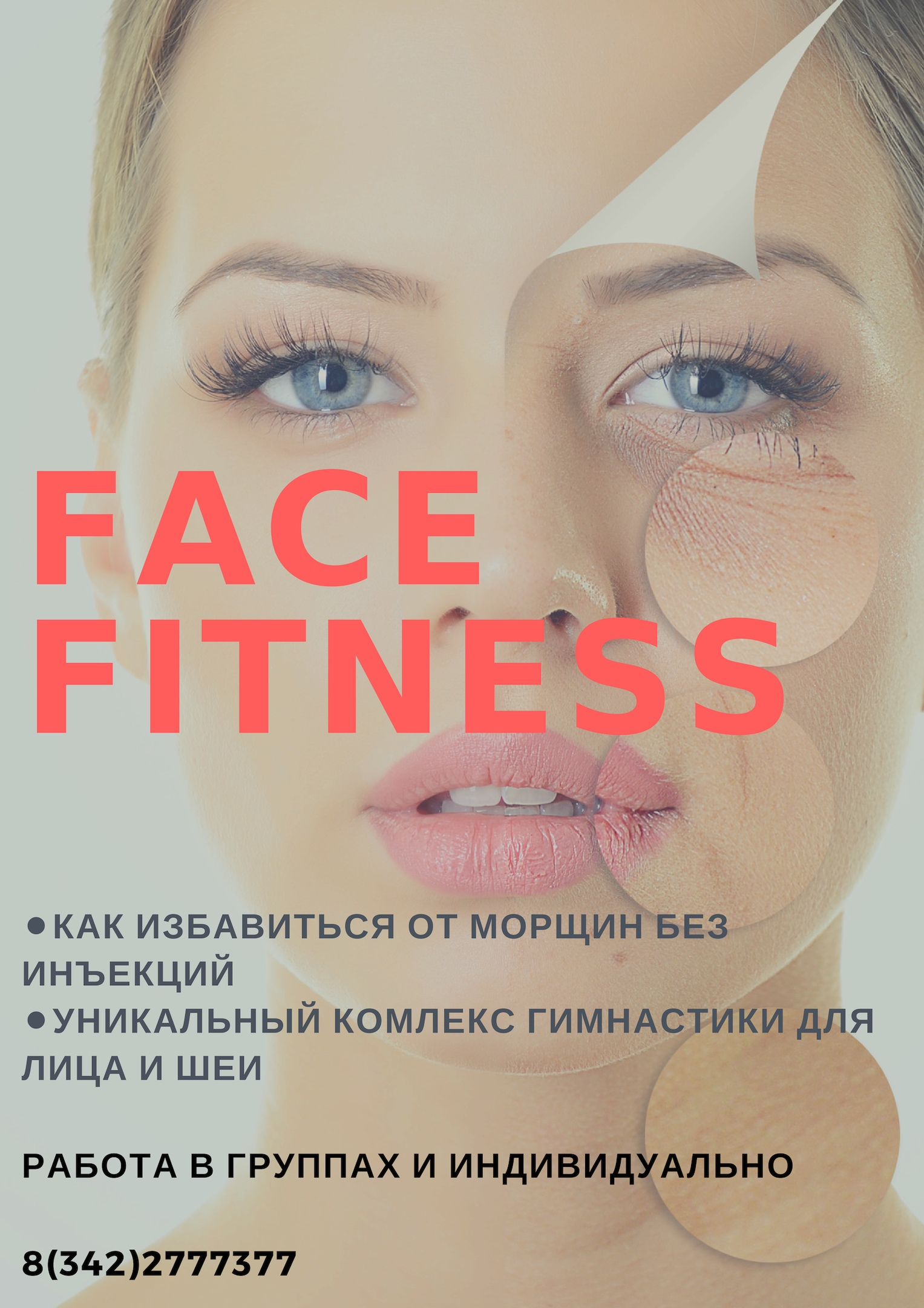 Фитнес для лица