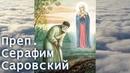 Преподобный Серафим Саровский Житие жизнеописание