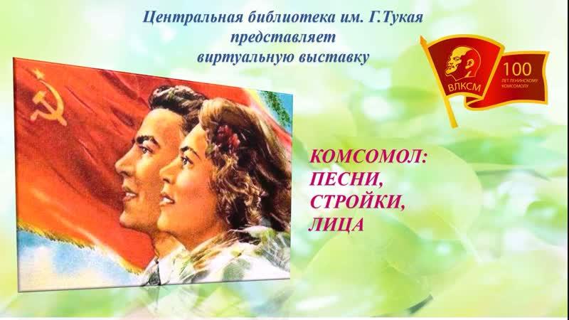 Виртуальная выставка Комсомол: песни, стройки, лица