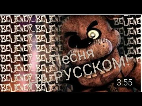 Песня Фредди-BELIEVER (на русском полный перевод)