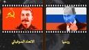 روسيا 2018 VS الاتحاد السوفياتي 1990 مقارنة القوى 1
