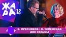 Владимир Пресняков и Любовь Успенская - Две судьбы ЖАРА В БАКУ Live, 2018