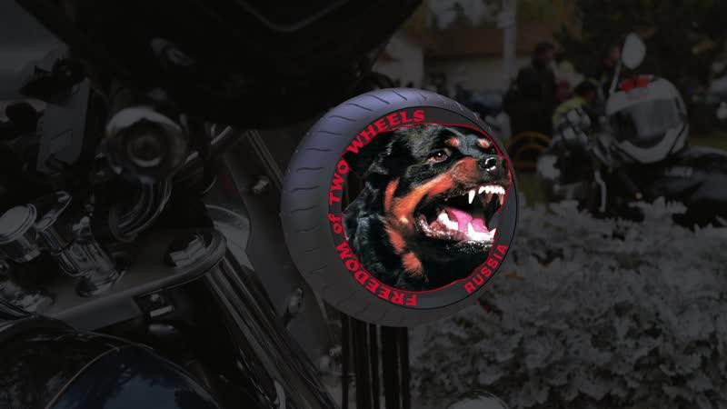 Свобода Двух Колес закрытие мотосезона