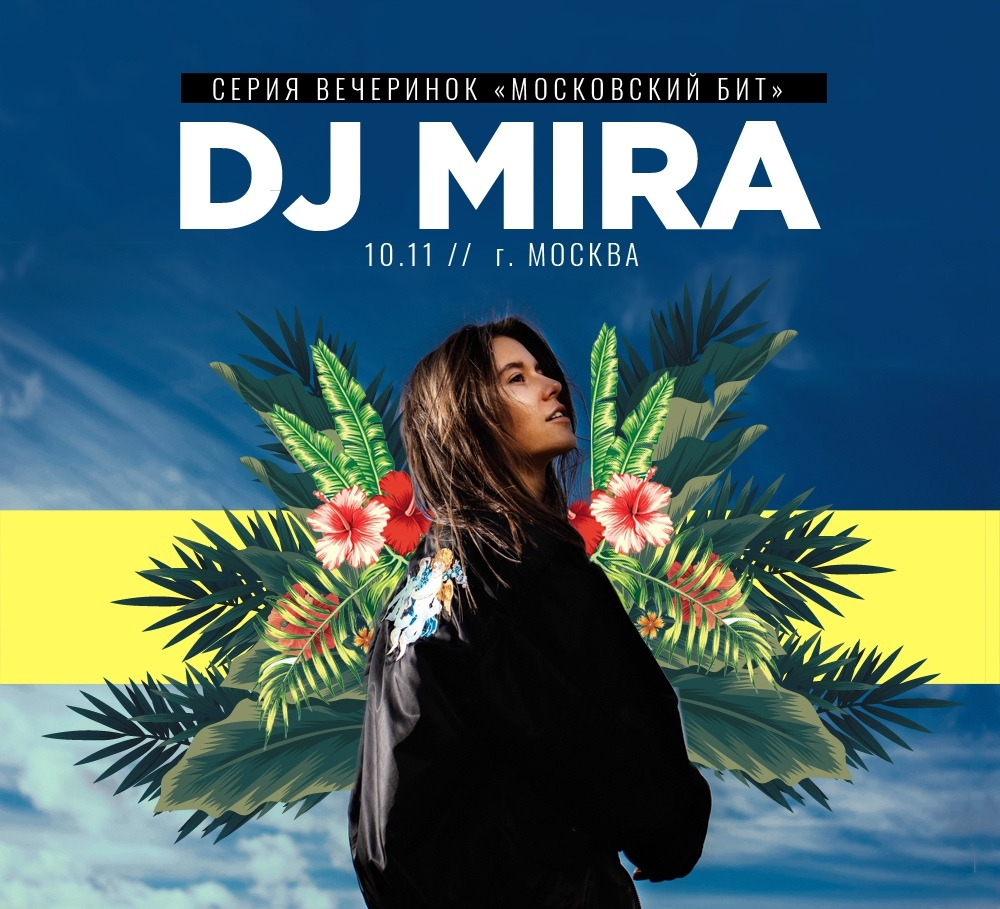 Афиша 10.11 / DJ MIRA / Штабквартира