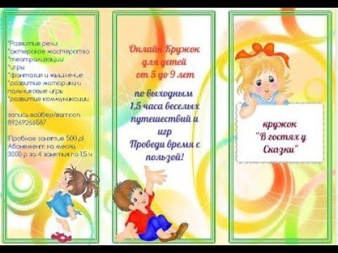 Акции сентября для детей группа развития речи для логопедов мастер классы