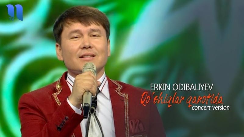 Erkin Odibaliyev - Qoshiqlar qanotida | Эркин Одибалиев - Қўшиқлар қанотида