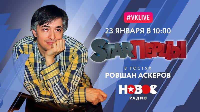 Ровшан Аскеров у STARПерцев