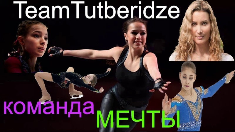 Team Tutberidze Команда МЕЧТЫ Team Tutberidze Dream Team