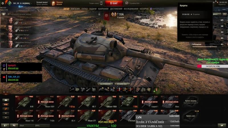 World of tanks - ТЕСТ 1.3 I АП Т-55А И ОБ.260