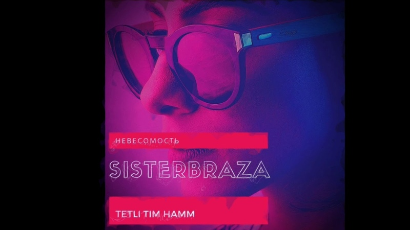 Sisterbraza(Tetli.Tim Hamm)-Невесомсть(ЗОНА PRO Z)