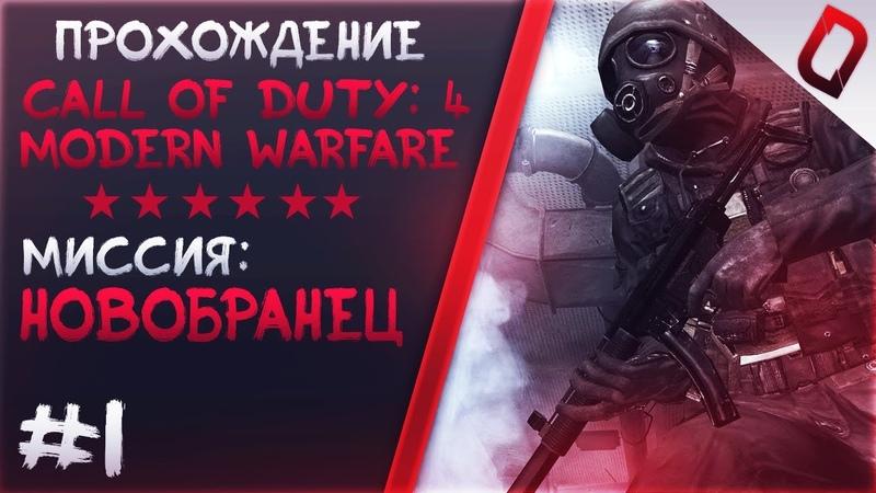 ► Прохождение Call of Duty 4: Modern Warfare - Миссия 1 [Новобранец]
