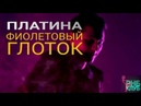 Платина Фиолетовый Глоток Music Video