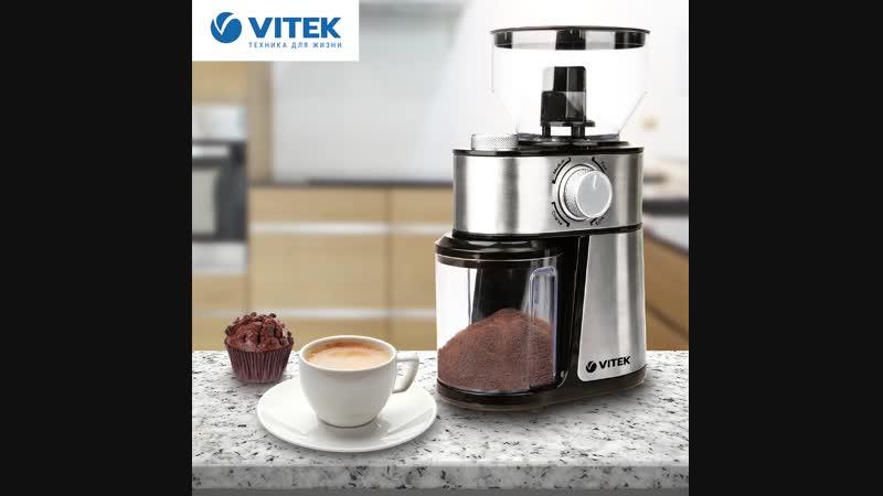 Стильная кофемолка VITEK для настоящих гурманов