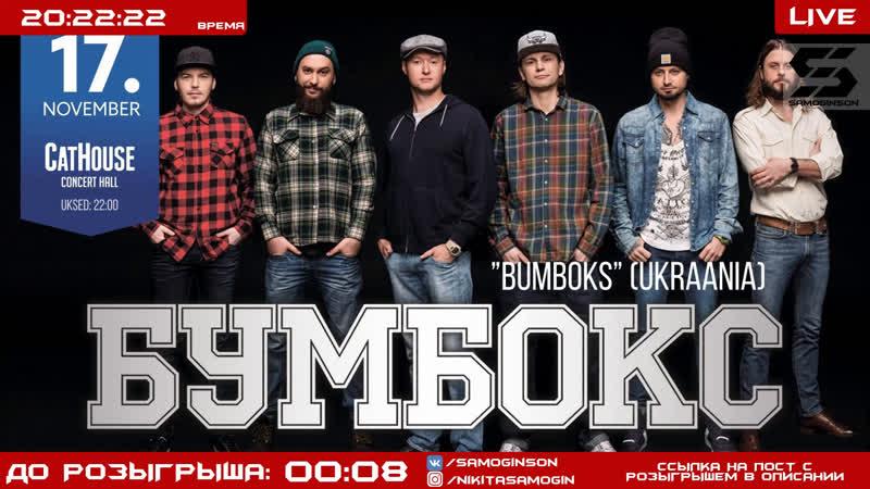 Live: Розыгрыш билетов - BOOMBOX