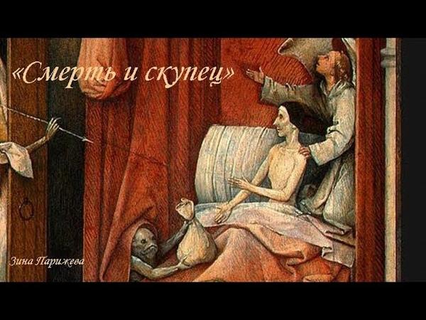 Описание картины Смерть и скупец Иеронима Босха