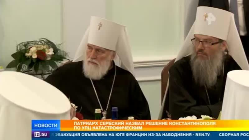Патриарх Сербский назвал решение Константинополя по УПЦ катастрофическим