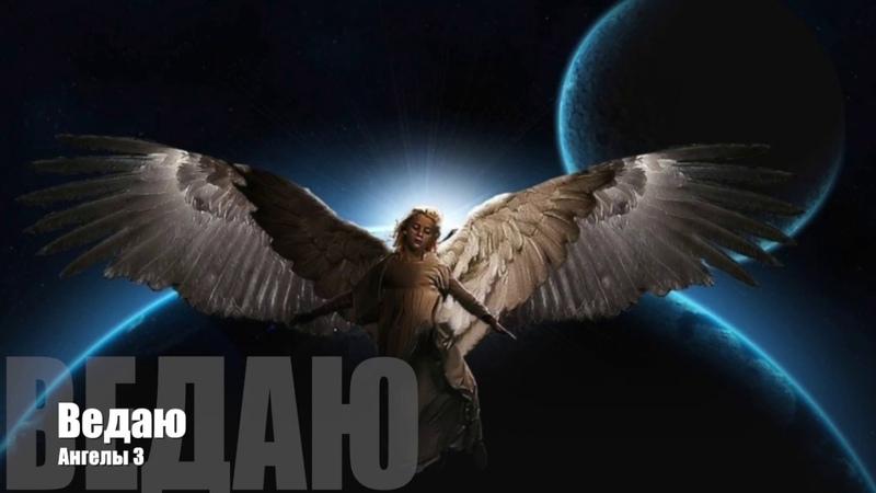 Ангелы мироздания Светлые и темные ангелы Часть 3