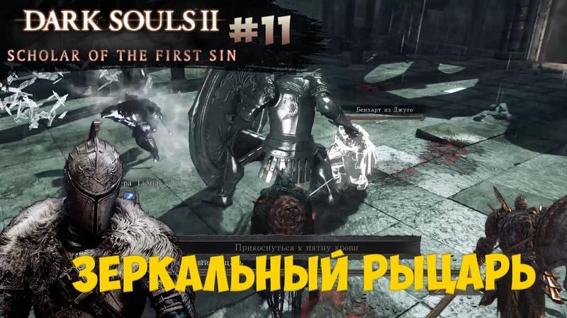 Замок Дранглика и Зеркальный Рыцарь | Аудиенция с Нашандрой (Dark Souls 2: SotFS) [11]
