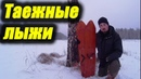 Простые таежные лыжи. Тест и изготовление самодельных лыж туриста, рыбака и охотника. Пора в Поход
