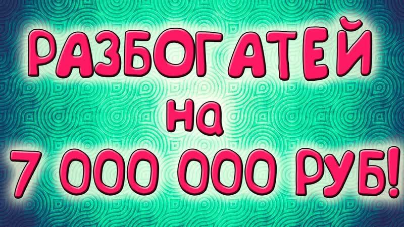КЛУБ РАЗБОГАТЕЙ Заработок 100 000 рублей за 1 месяц p superuspeh