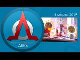 Информационная программа ДЕНЬ 4.03.19