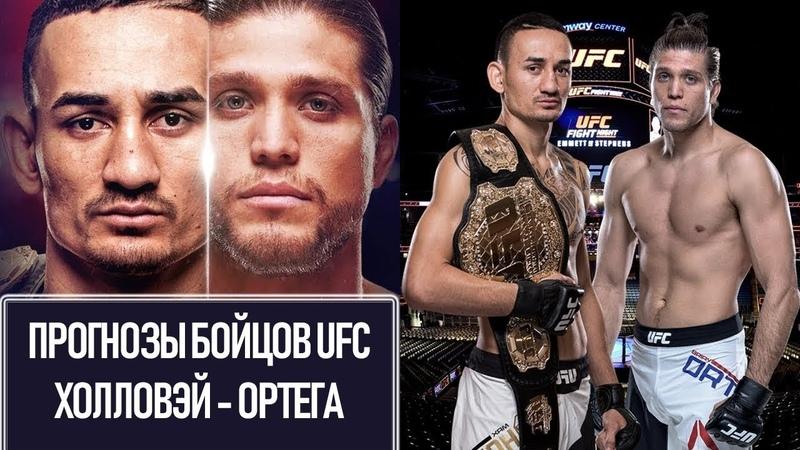Бойцы UFC дают прогнозы на бой Макс Холловэй vs Брайн Ортега