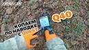 Металлоискатель Quest Q40 - настройка. Копаем по наводке / МДРегион