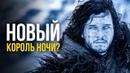 Чем закончится Игра Престолов Джон Сноу Король Ночи