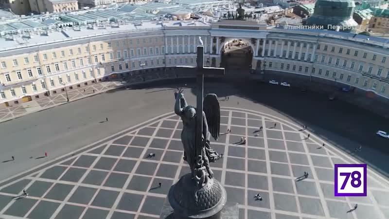 Петербурговедение_ Александрийский столп