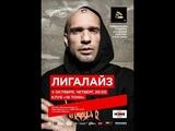 Лигалайз прокачал Москву новым альбомом - Молодой Король. 4 октября 2018 г. (видео)