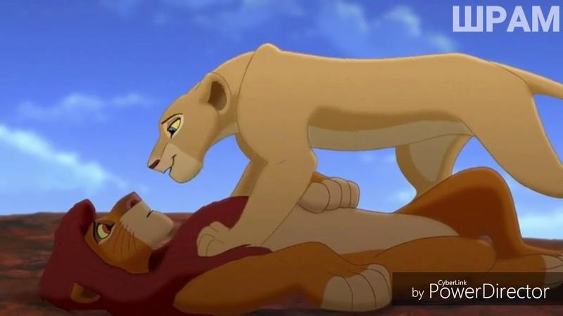 Король лев - Богатая VS Бедная свадьба (Прикол)