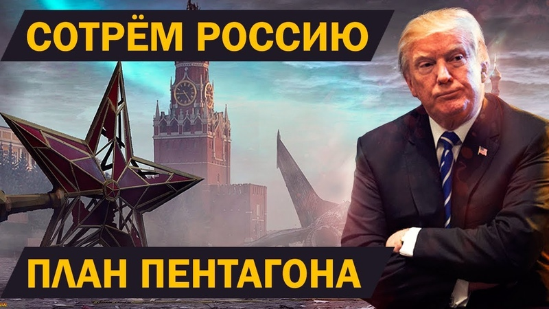 Утечка с ПЕНТАГОНА! План США по вторжению в Россию и Китай ПРОВАЛИЛСЯ