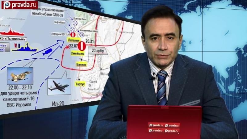 Израиль доигрался возмездие за сбитый ИЛ 20 Новости Сирии
