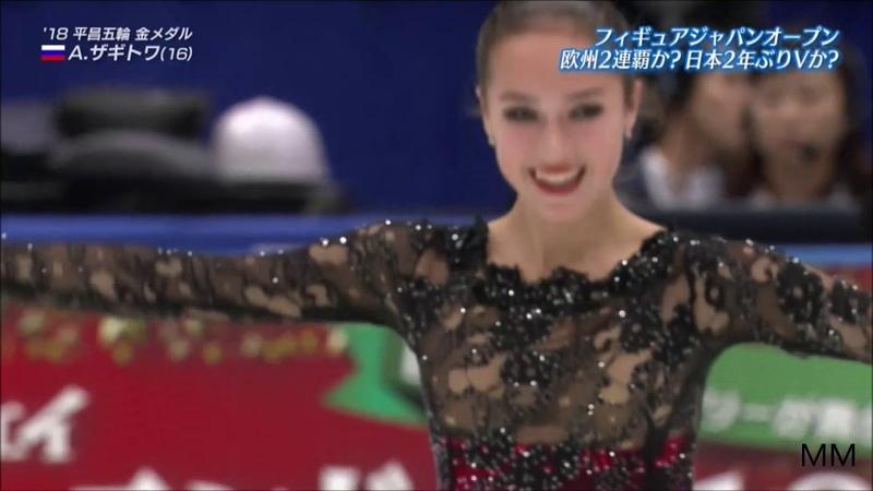 アリーナ・ザギトワ(Alina ZAGITOVA) 2018 Japan Open FS