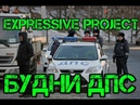 Expressive Project   GTA:Патруль ОБ ДПС