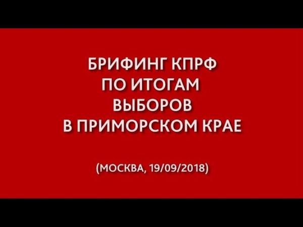 Брифинг КПРФ по итогам выборов в Приморском крае (19.09.2018)