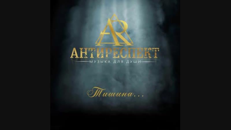 Антиреспект - Тишина (альбом).