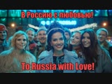Natalia Oreiro - To Russia with Love (rus.sub)