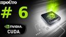 Nvidia CUDA С Уроки Как замерять время выполнения кода на GPU Параллельное программирование GPU