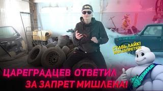 Цареградцев ответил за запрет Мишлена!