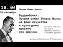 Лекция Ивана Чечота о романе Будденброки Томаса Манна