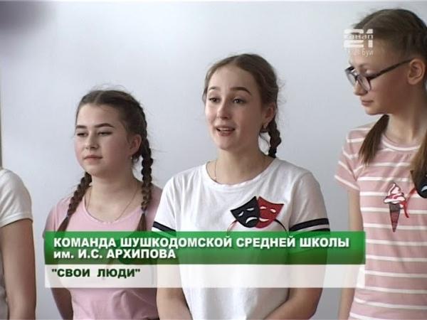 К 150-летию школы им.И.С.Архипова с.Шушкодом. КВН