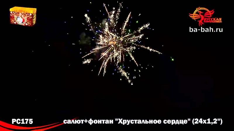 Фейерверк фонтан РС175 Хрустальное сердце (1,2 х 24)