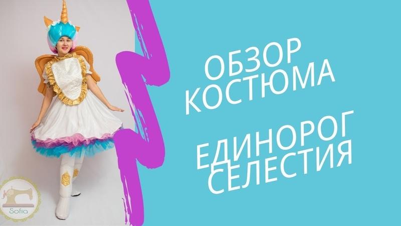 Обзор костюма Единорог Селестия