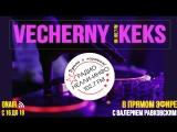 VECHERNY KEKS с Валерием Равковским в прямом эфире на Радио Нелли-Инфо 102.7 FM