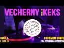 VECHERNY KEKS с Валерием Равковским в прямом эфире на Радио Нелли Инфо 102 7 FM